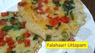 Quick Fasting Uttapam Recipe | व्रत के उत्तपम | Indian Tadka
