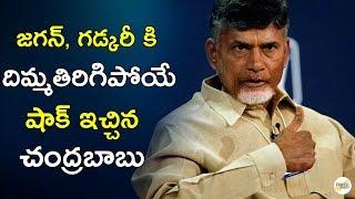 జగన్ గడ్కరీకి దిమ్మతిరిగిపోయే షాక్ ఇచ్చిన చంద్రబాబు | ChandraBabu | TDP | NCBN | Telugu Insider