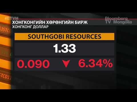 """""""SouthGobi Resources"""" компани 2020 онд 2.6 сая тонн нүүрс борлуулжээ"""