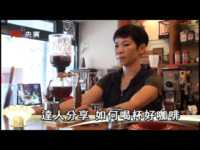 如何喝杯好咖啡・唐芯│臺灣蒐羅《專題採訪》