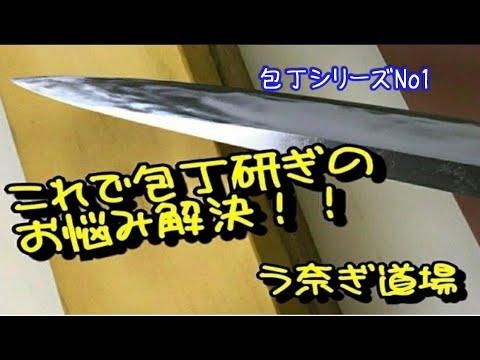 これで包丁研ぎのお悩み解決!! ▶21:05