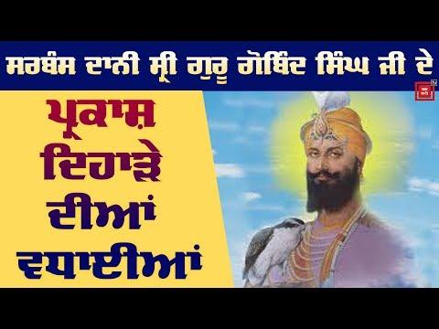 ਸ਼ਰਧਾ ਨਾਲ ਮਨਾਇਆ ਜਾ ਰਿਹਾ Guru Gobind Singh ਜੀ ਦਾ ਪ੍ਰਕਾਸ਼ ਦਿਹਾੜਾ
