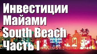 Инвестиции Майами South Beach Часть I