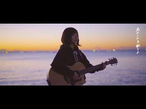 みきなつみ「君へ送る唄」 Music Video