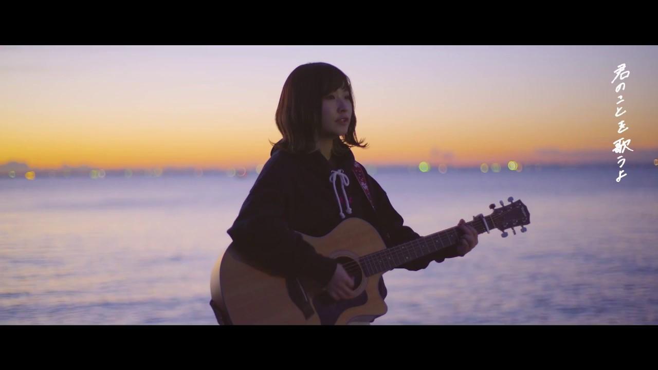 みきなつみ「君へ送る唄」 Music...