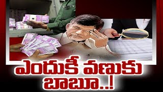 IT Raids in AP | Chandrababu Fear | ఎందుకీ వణుకు బాబు..? - Watch Exclusive
