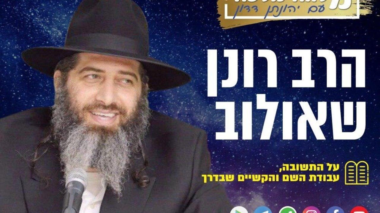 הרב רונן שאולוב בראיון המלא לרדיו 2000 - הדרך לתשובה !! 23-5-2020