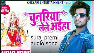 Chunariya Le Le Aayi Hai #suraj premi bhojpuri Devi geeta new song