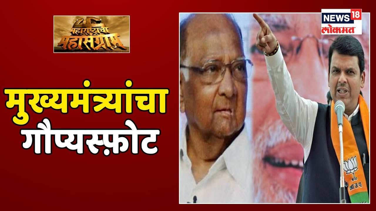 Maharashtra Election 2019 Top Headlines | Marathi News | 17 Oct 2019
