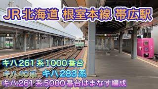 JR北海道 根室本線 帯広駅