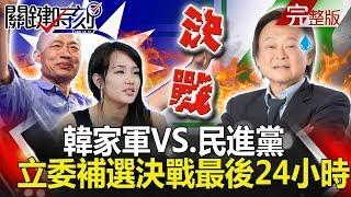 關鍵時刻 20190314節目播出版(有字幕)