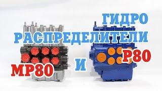 Гідророзподільник Р80 і МР80 Гідросила. Як вибрати оригінал, а не підробку?