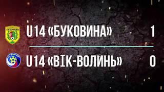 U14. «Буковина» — «ВІК-Волинь» 1:0