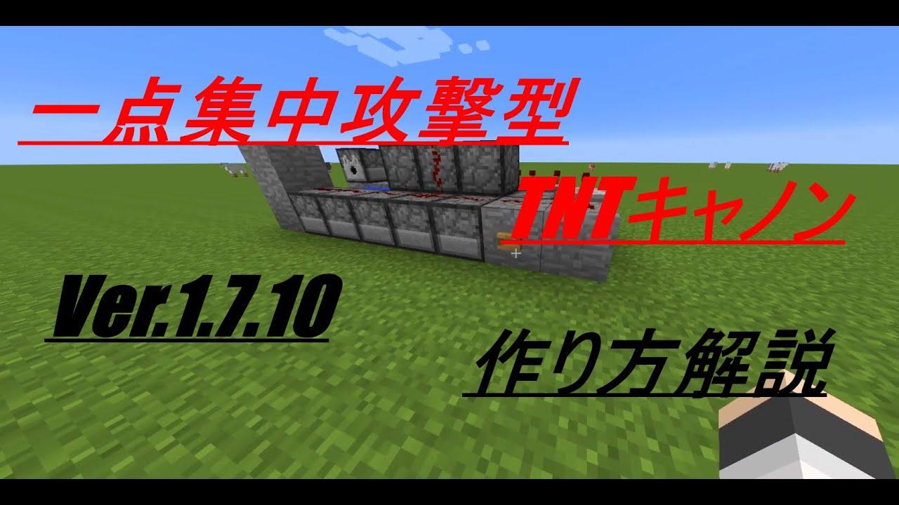 【マイクラ】一點集中攻撃型TNTキャノン作り方 【作り方解説 ...