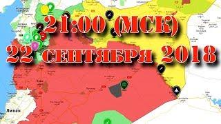 22 сентября 2018. Военная обстановка в Сирии - обсуждаем итоги недели. Начало - в 21:00 по Москве.