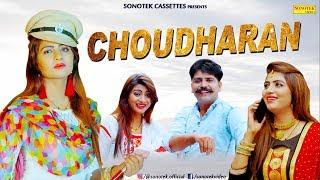 Choudhran   Sonika Singh, Heemat Kurar   Latest Haryanvi Songs Haryanavi 2018   Most Popular Dj Song