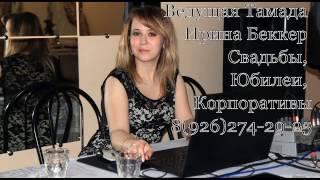 Тамада Ирина Беккер 8(926)274-29-25 DJ - Rezident Вячеслав  Свадьбы, юбилеи и прочие праздники.