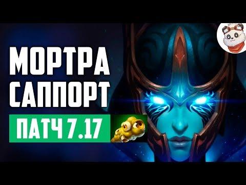 видео: ФАНТОМКА САППОРТ + НОВЫЙ ПАТЧ 7.17 | phantom assassin dota 2