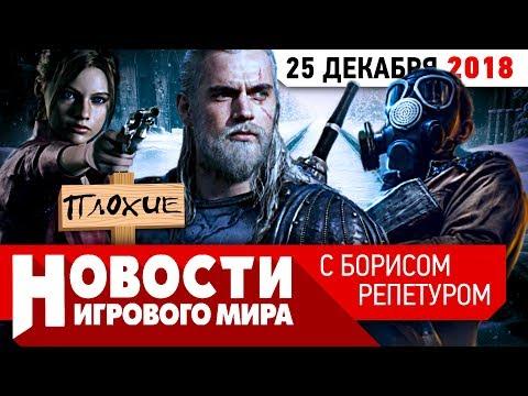 ПЛОХИЕ НОВОСТИ Resident Evil 2, Metro: Exodus, The Outer Worlds, The Witcher, российский Mass Effect thumbnail