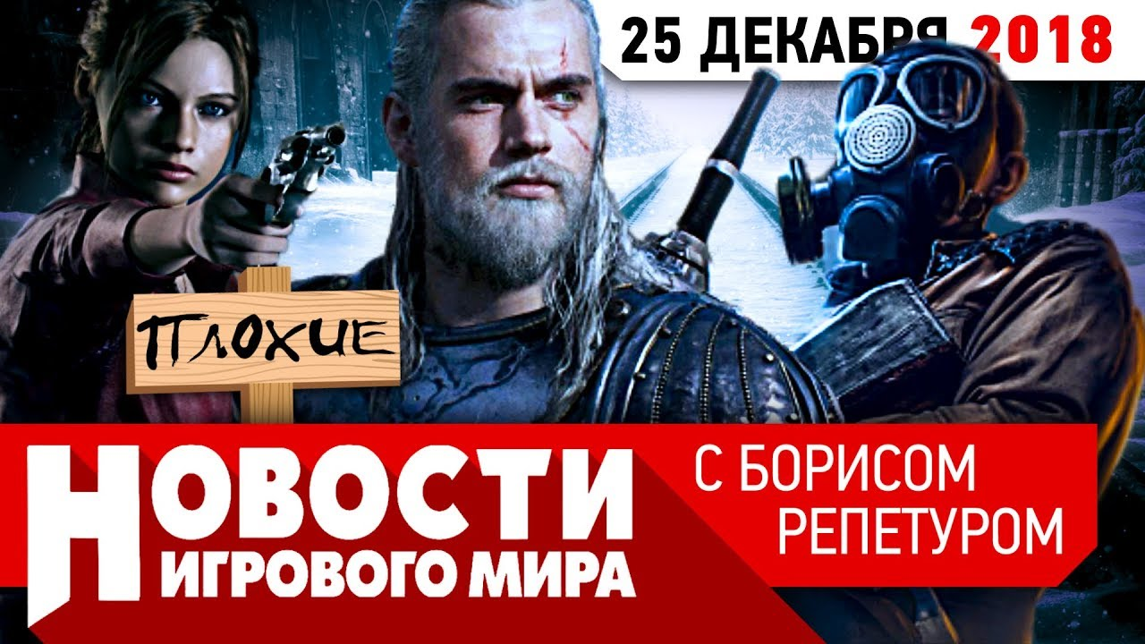 ПЛОХИЕ НОВОСТИ Resident Evil 2, Metro: Exodus, The Outer Worlds, The Witcher, российский Mass Effect