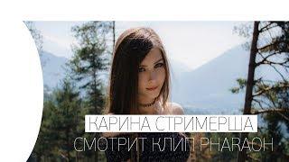🔥 КАРИНА СТРИМЕРША СМОТРИТ PHARAOH - SMART (PROD. BY MEEP)