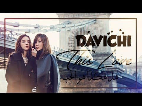 Davichi - This Love - Arabic Sub + النطق
