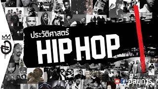 ประวัติศาสตร์ Hip Hop [ตอน 1] ฮิปฮอปแห่งมวลมนุษยชาติ Rap MC DJ Graffiti B-boy | อสมการ