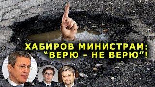 """""""Хабиров министрам : """"Верю - Не верю"""". """"Открытая Политика"""". Выпуск - 81."""