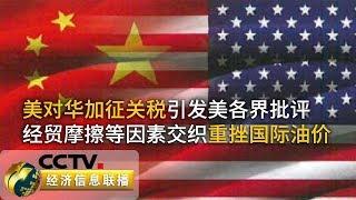《经济信息联播》 20190804| CCTV财经