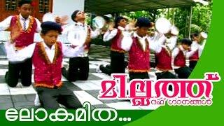 Lokamitha...  | New Malayalam Mappila Songs | Millath [ 2015 ] | Daff Songs | Video