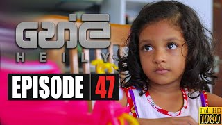 Heily | Episode 47 05th February 2020 Thumbnail