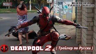 Дэдпул 2 / Deadpool 2018 / Трейлер по Русски  / Такое Кино
