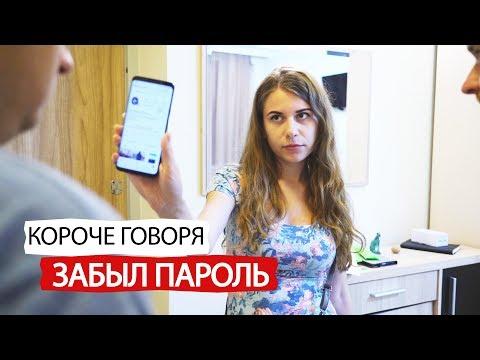 Короче говоря, забыл пароль - Видео онлайн