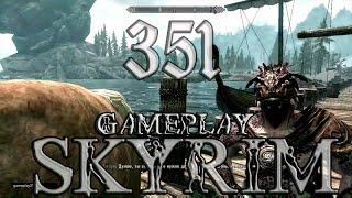 Skyrim 351 находим дополнительные задания