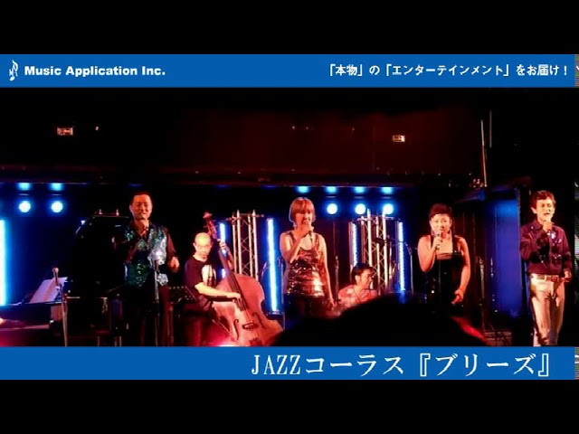 BREEZE(ブリーズ)公演ダイジェスト