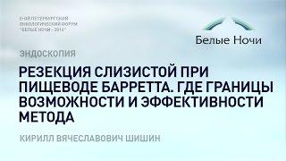 видео Новые подходы в рН-метрии желудка