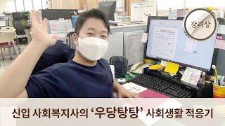 [장려상 당선작] 신입 사회복지사의 '우당탕탕' 사회생…