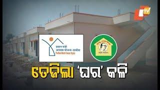 BJP, BJD Lock Horns OVer Mo Ghara Housing Scheme In Odisha