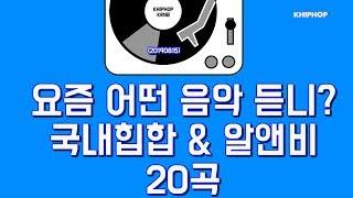 요즘 어떤 음악 듣니? 최신 국내힙합 & 알앤비가 여기에!? (KHIPHOP & KRNB) [케이힙합] (20190815)