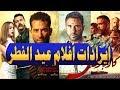 ايرادات افلام عيد الفطر المبارك | حملة فرعون - كازبلانكا - الممر