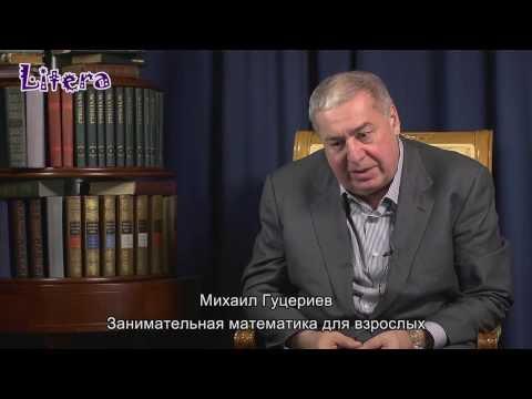 Гуцериев Михаил - Занимательная математика для взрослых [стихи о жизни]