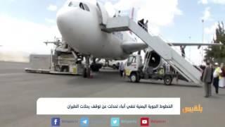 الخطوط الجوية اليمنية تنفي أنباء تحدثت عن توقف رحلات الطيران | تقرير: أسامة عادل
