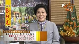 【水陸法會義工利人天491】| WXTV唯心電視台