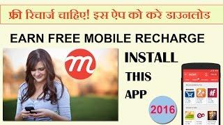 FREE Mobile Recharge : Earn free Mobile Recharge in Hindi (2016)