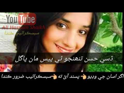 Sindhi whatsapp statatus    sindhi love status    by Ali Hasnain Shaikh