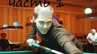 Евгений Сталев - Акопов Г. (Evgeny Stalev - Akopov, Russian Billiard - Sibirka) часть 1