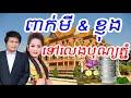 Download LOY 9 MONG | ទៅលេងបុណ្យភ្ជុំ -ពែកមី & ខ្ញុង បទចម្រៀងភ្ជុំបិណ្ឌ khmer song Audio MP3 song and Music Video