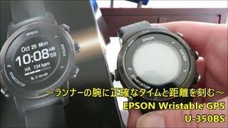 本日発売のEPSON Wristable GPS U-350BS.