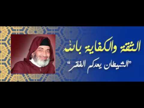 farid al ansari - الثقة والكفاية بالله