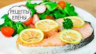 Семга стейк в духовке / Семга в духовке / Стейк из семги с лимоном